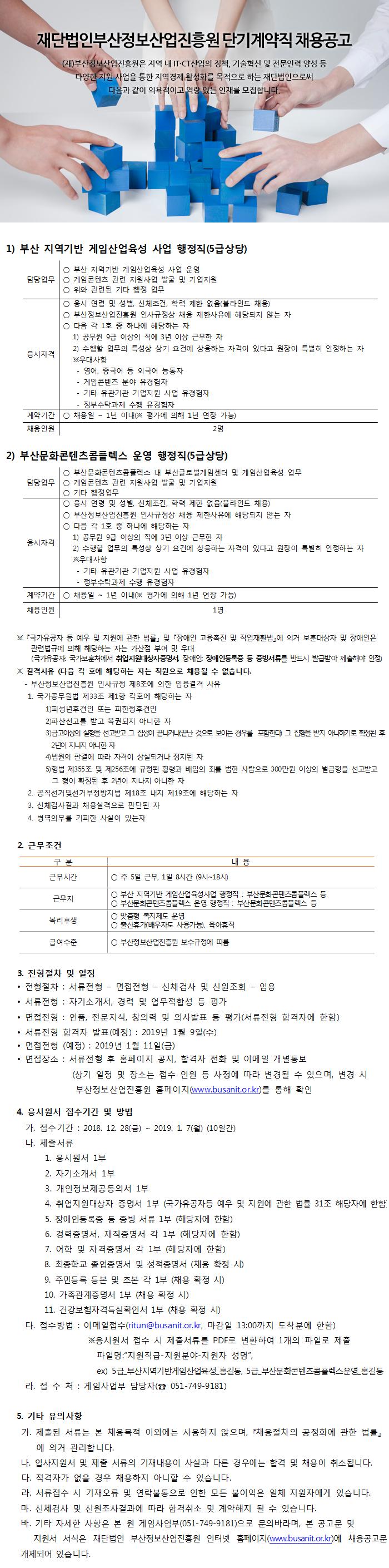 재단법인부산정보산업진흥원 단기계약직 채용공고