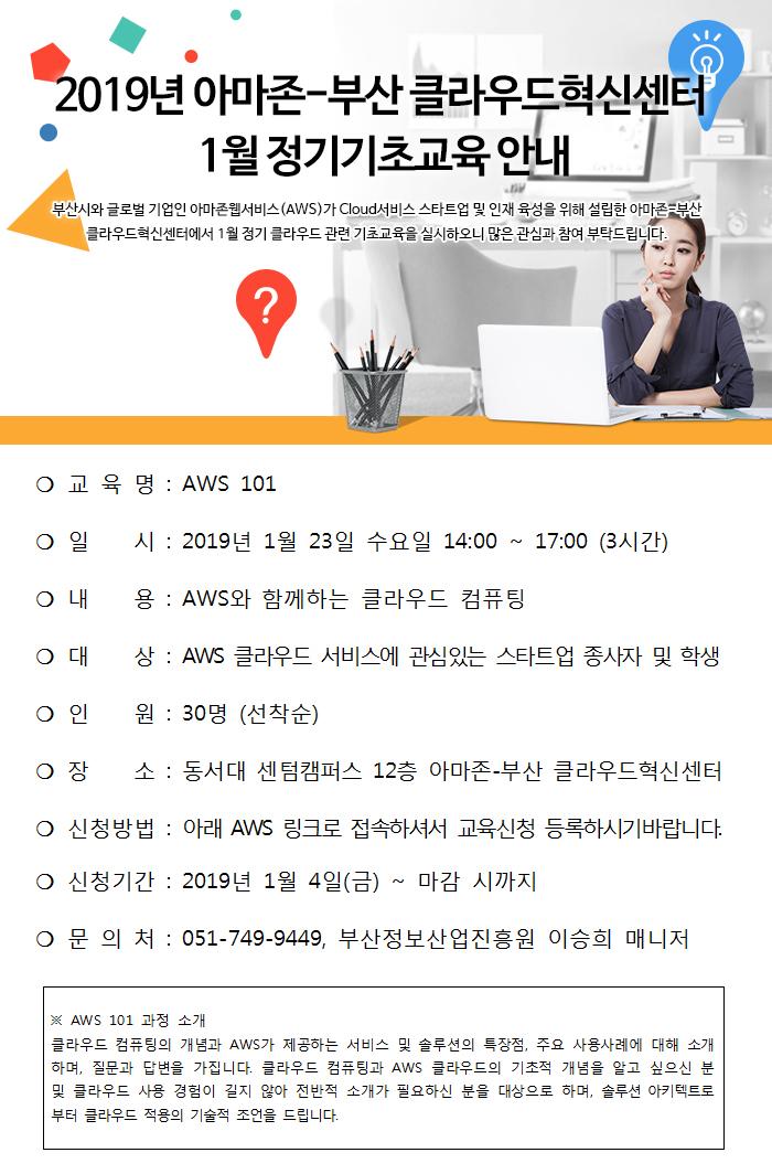 2019년 아마존-부산 클라우드혁신센터 1월 정기기초교육 안내