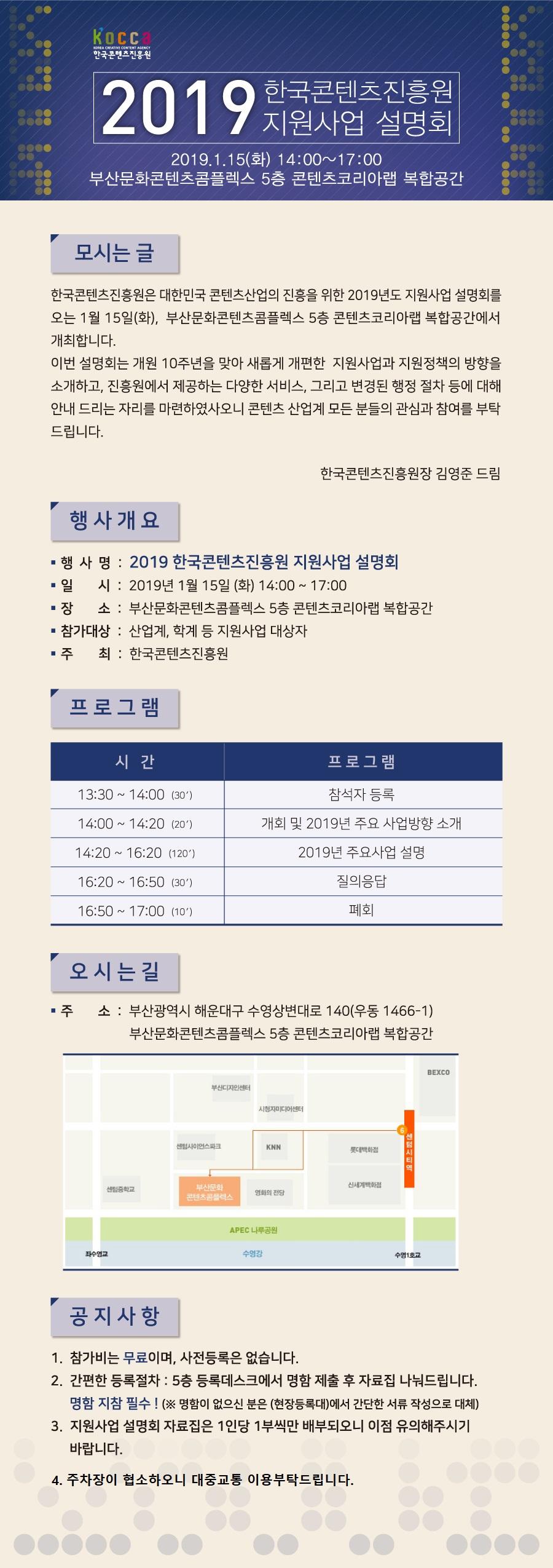 한국콘텐츠진흥원 부산지역 사업설명회 개최안내(부산문화콘텐츠콤플렉스)