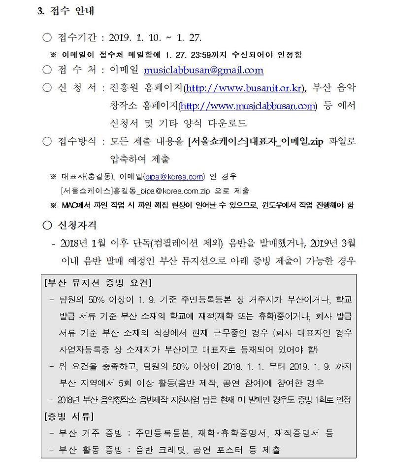 2019 부산 음악창작소 [서울 쇼케이스] 뮤지션 모집 공고