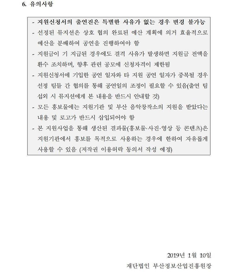2019 부산 음악창작소 [브랜드 공연 개최 지원사업] 상반기 참여 뮤지션 모집 공고
