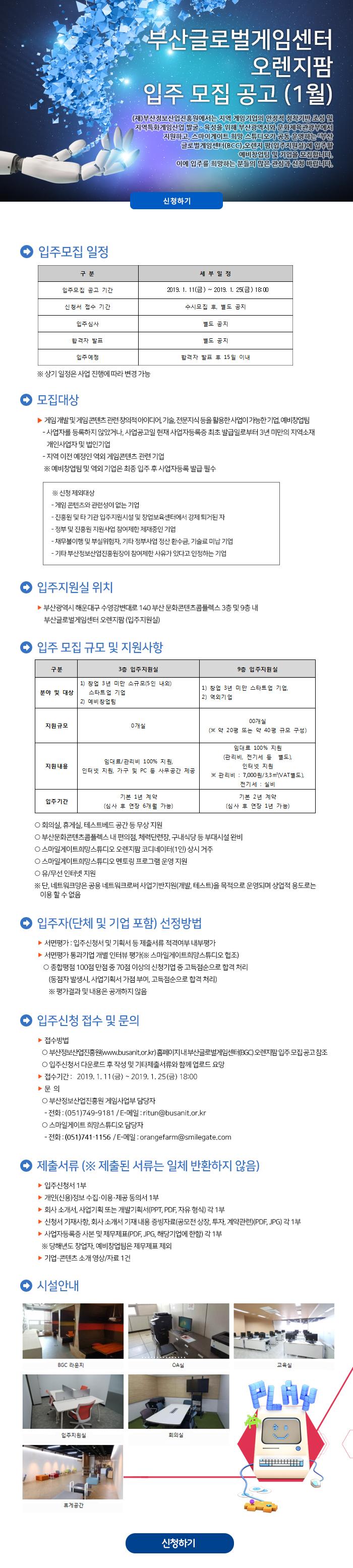 부산글로벌게임센터 오렌지팜 입주 모집 공고 (1월)