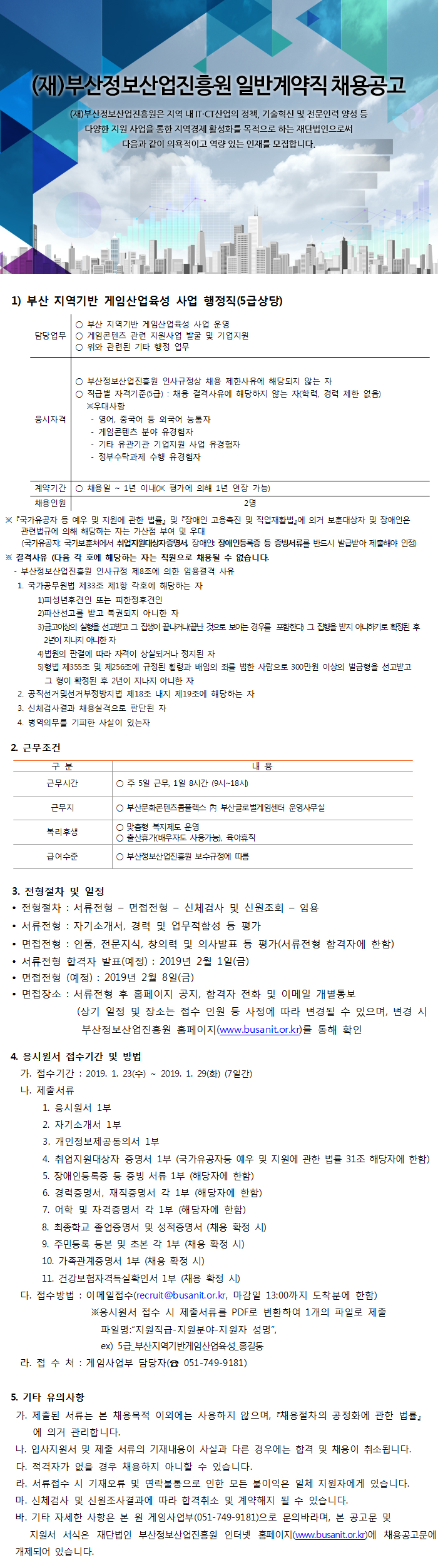 (재)부산정보산업진흥원 일반계약직 채용공고