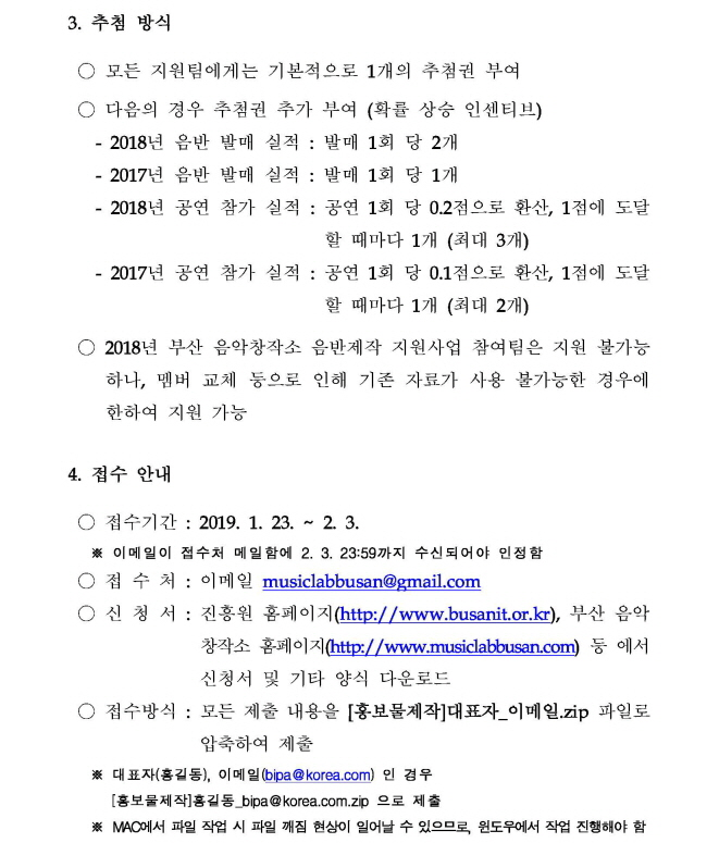2019 부산 음악창작소 [뮤지션 홍보물 제작지원] 참여 뮤지션 모집 공고