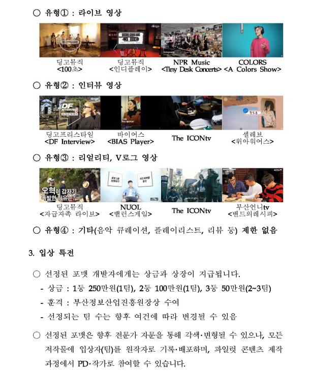 2019 부산 음악창작소 [인디뮤직 홍보 콘텐츠 포맷 공모전] 참가자 모집 공고