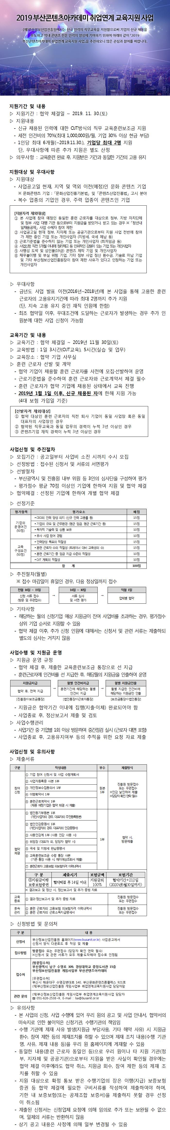 2019 부산콘텐츠아카데미 취업연계 교육지원 사업
