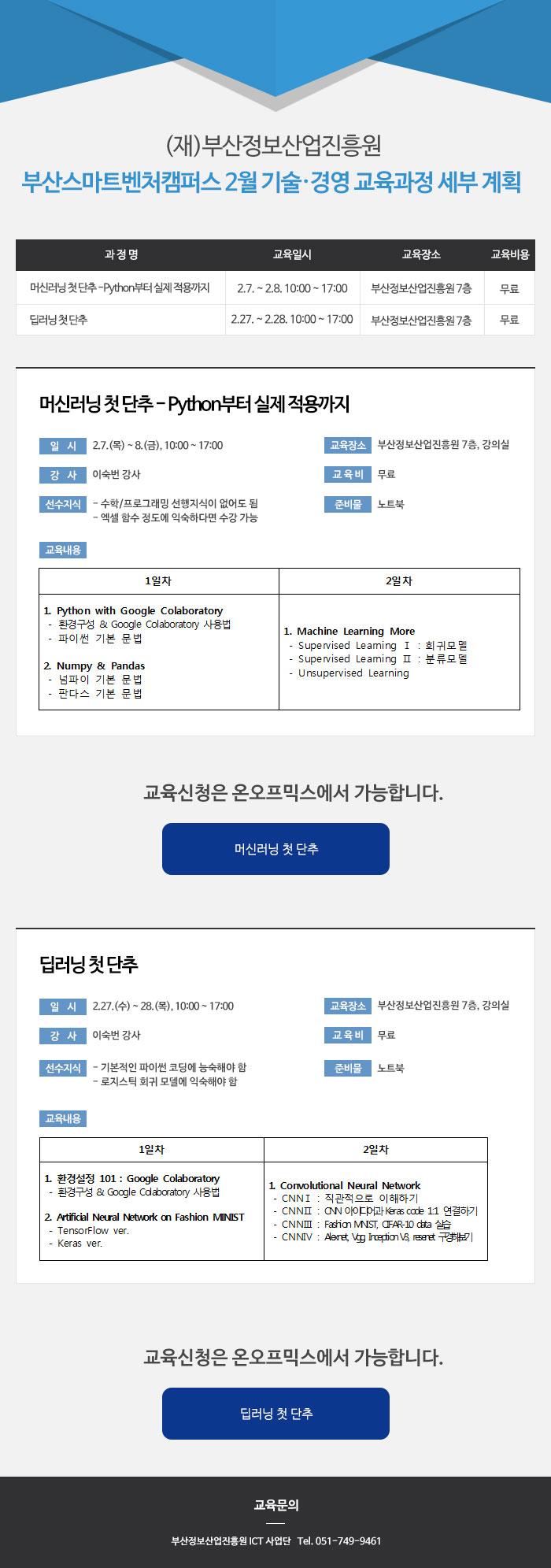 (재) 부산정보산업진흥원 부산스마트벤처캠퍼스 2월 기술·경영 교육과정 세부 계획