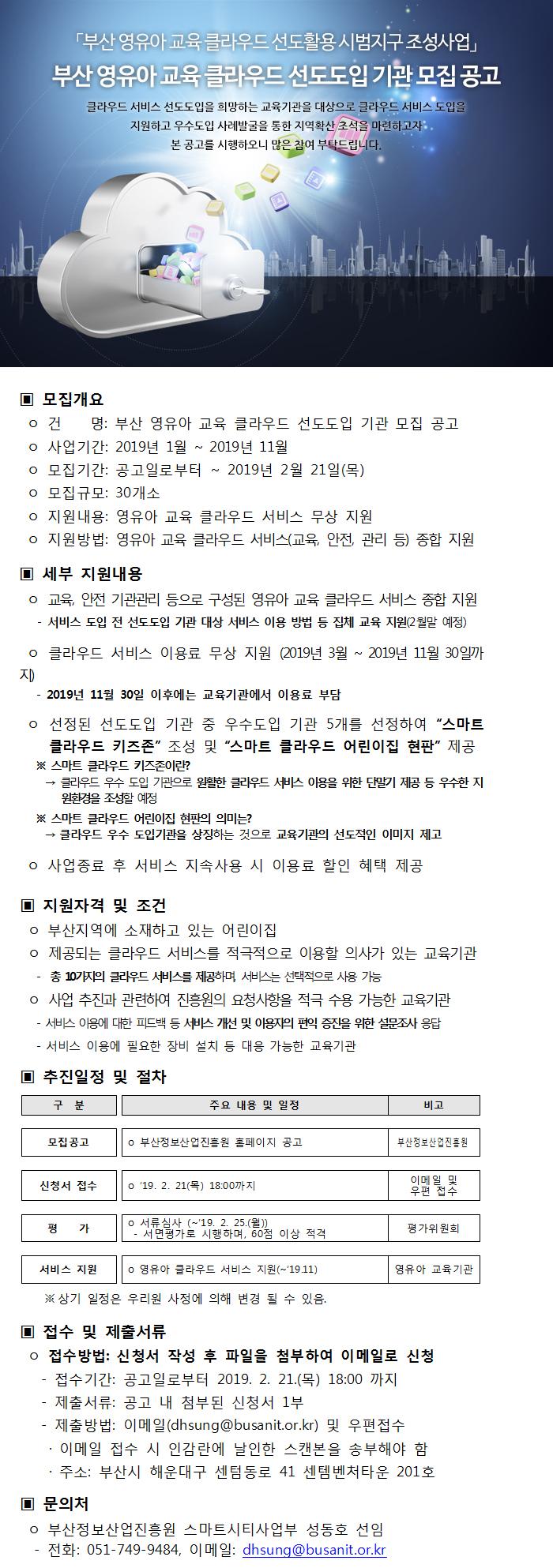 부산 영유아 교육 클라우드 선도도입 기관 모집 공고