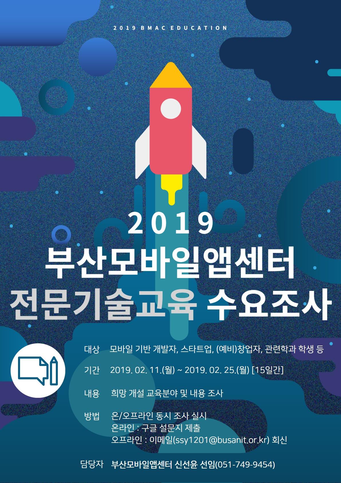 2019년 부산모바일앱센터 전문기술교육 수요조사 실시