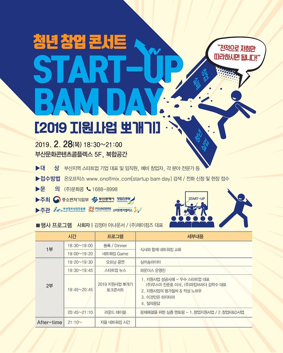 청년 창업 콘서트 제2회 Startup Bam Day 개최