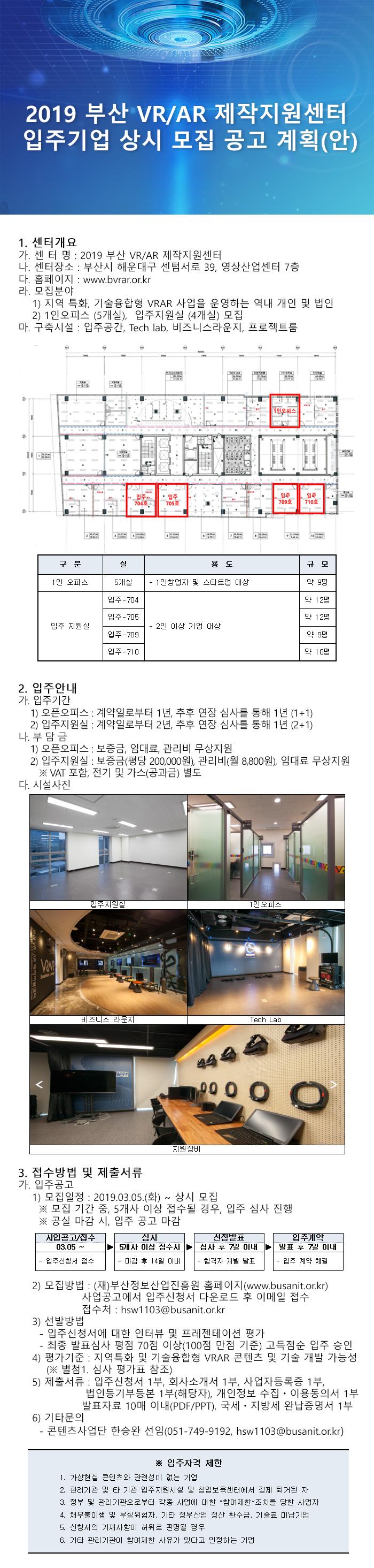 2019 부산 VR/AR 제작지원센터 입주기업 상시 모집