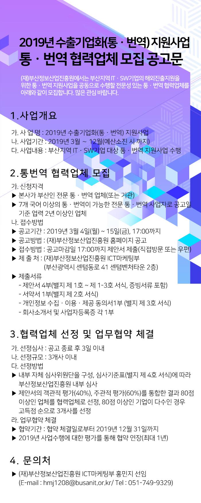 2019년 수출기업화(통ㆍ번역) 지원사업 통ㆍ번역 협력업체 모집 공고문