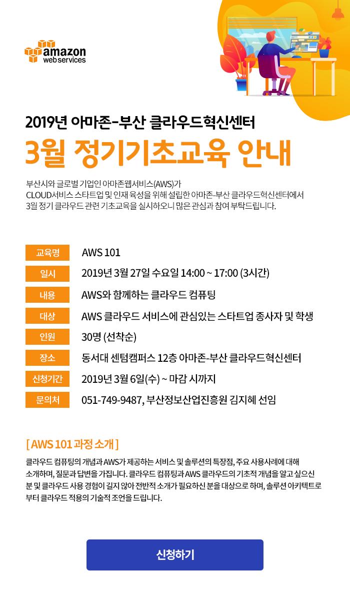 2019년 아마존-부산 클라우드혁신센터 3월 정기기초교육 안내