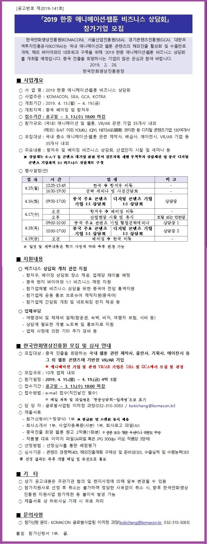 2019 한중 애니메이션-웹툰 비즈니스 상담회 참가기업 모집