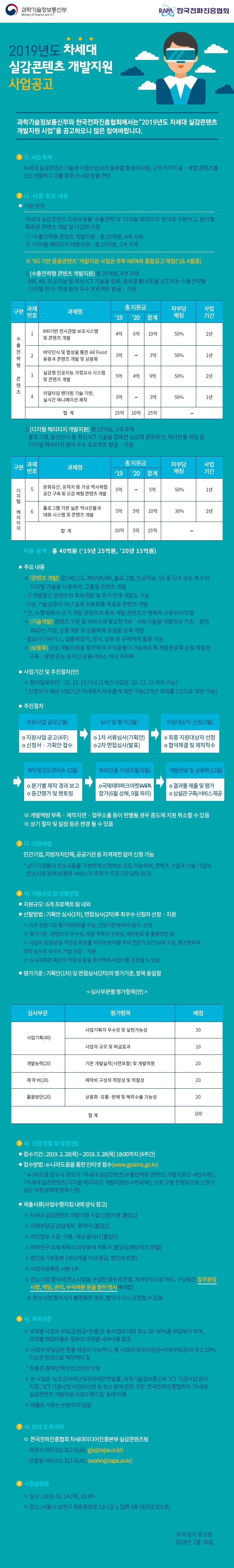 [한국전파진흥협회] 2019년 차세대실감콘텐츠개발지원 사업 공모 홍보 요청
