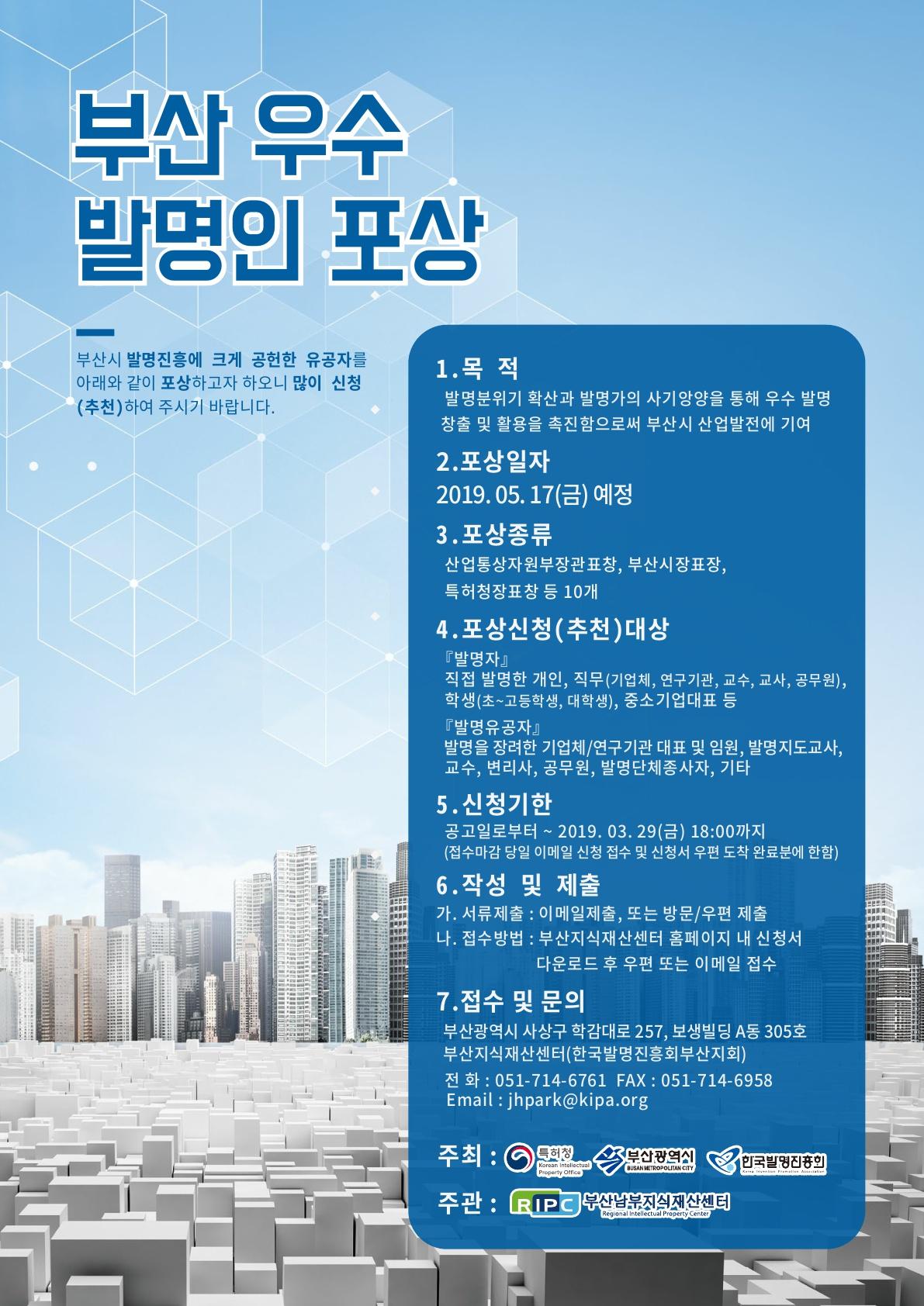 [부산지식재산센터]부산 우수 발명인 포상
