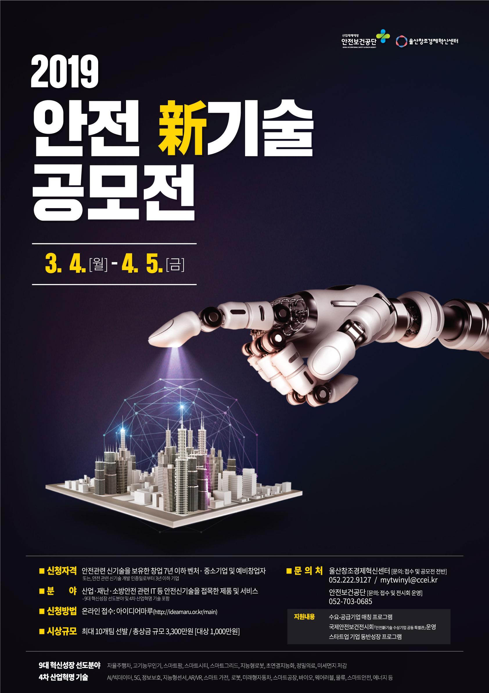 [울산창조경제혁신센터] 오픈이노베이션 플랫폼