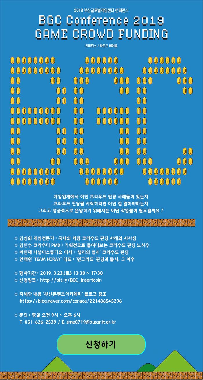 """2019 부산글로벌게임센터(BGC) 컨퍼런스 1st """"game crowd funding"""""""