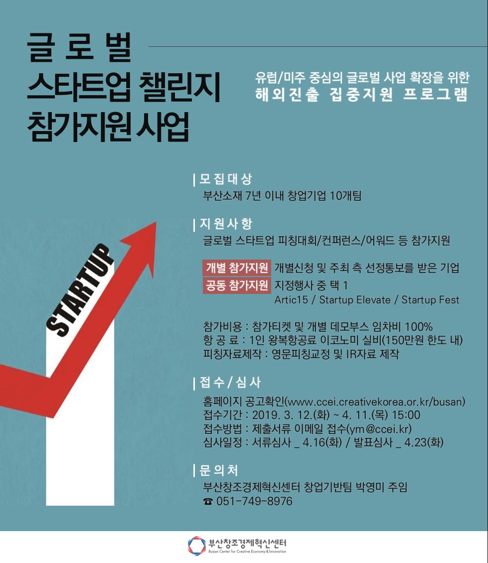 [부산창조경제혁신센터] 글로벌 스타트업 챌린지 참가지원사업