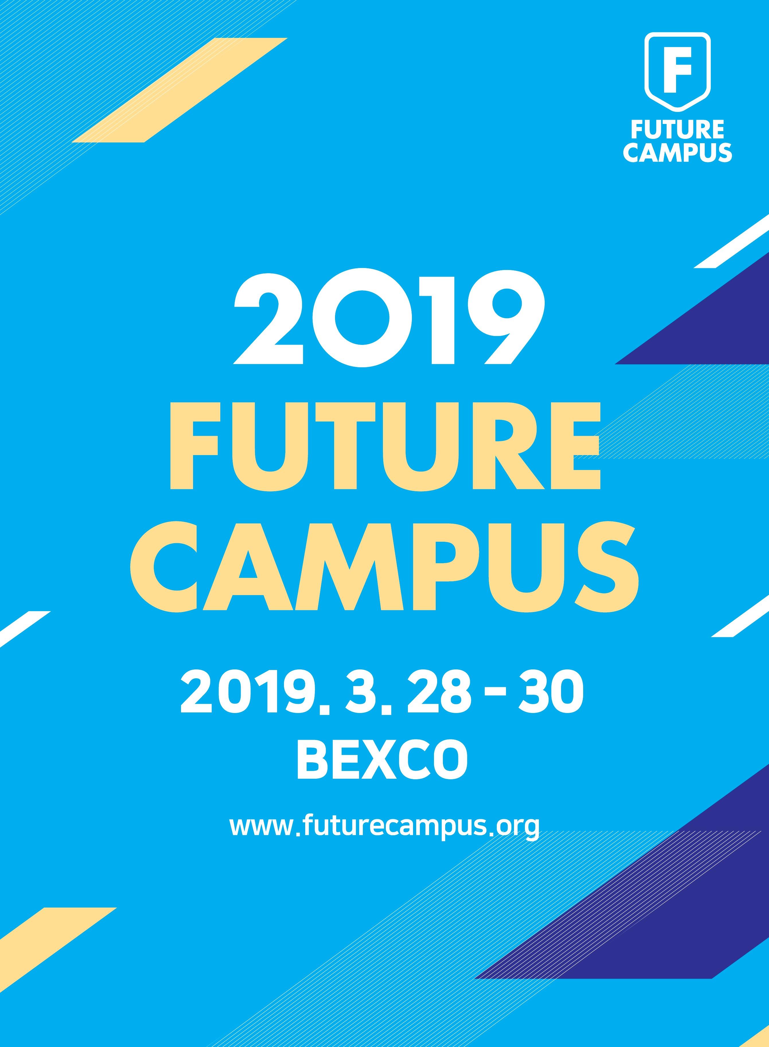 2019년 미래전략캠퍼스