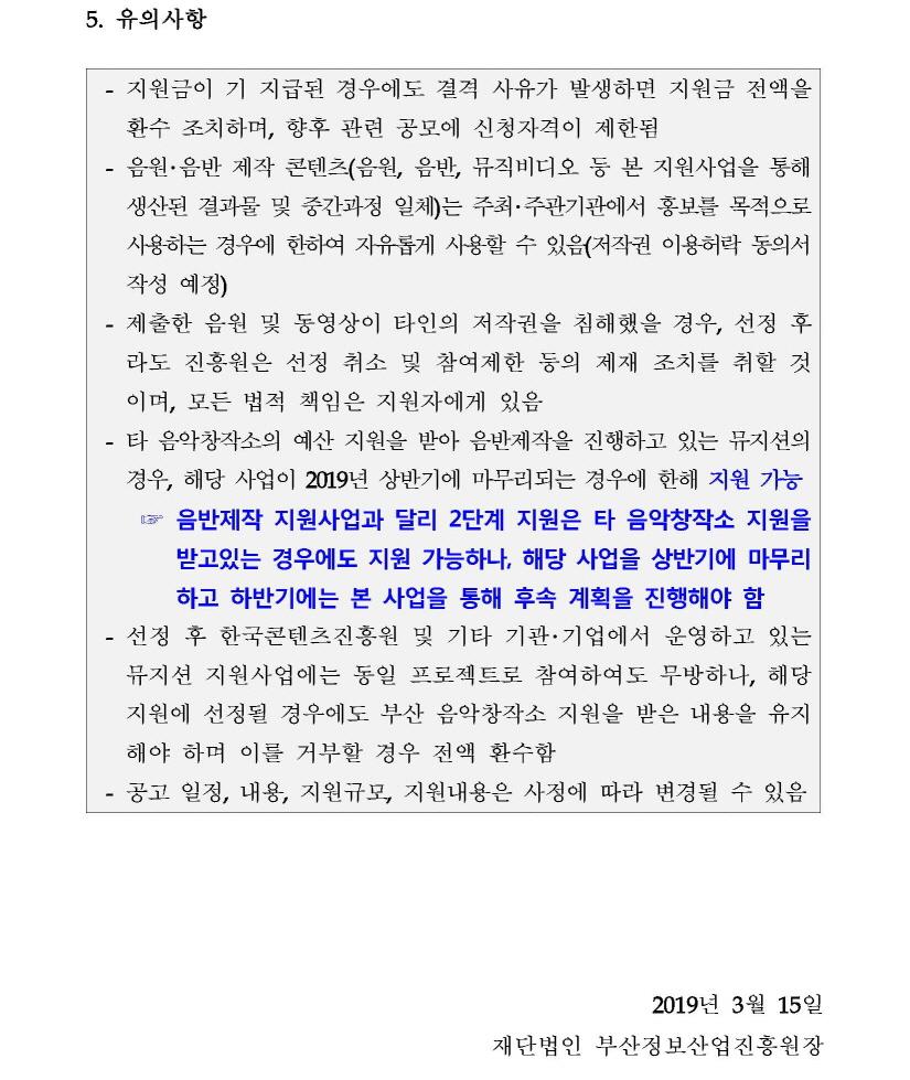 2019 부산 음악창작소 음반제작 지원사업 [2단계 지원] 뮤지션 모집 공고