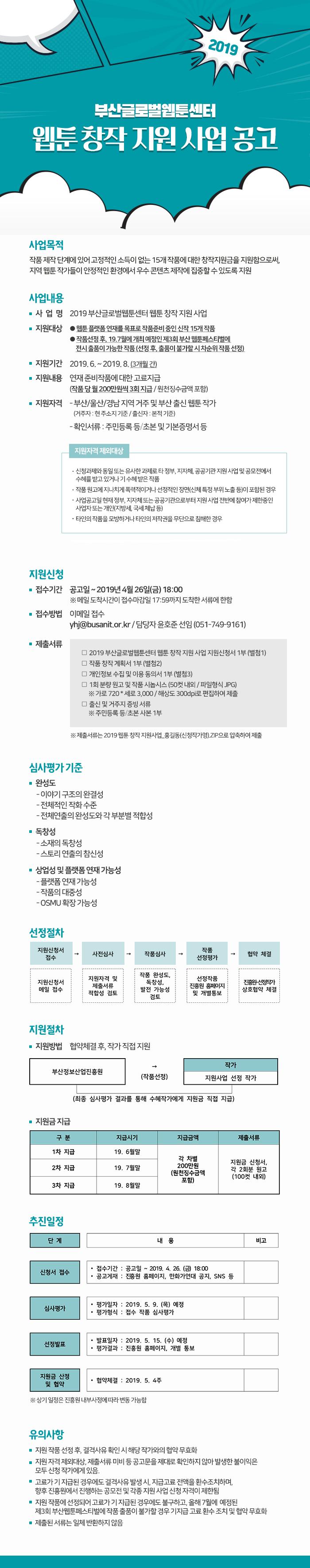 2019 부산글로벌웹툰센터 웹툰 창작 지원 사업 공고