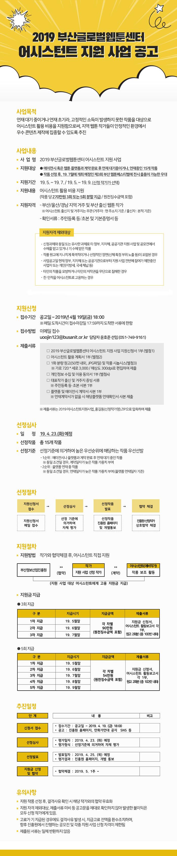 2019 부산글로벌웹툰센터 어시스턴트 지원 사업 공고