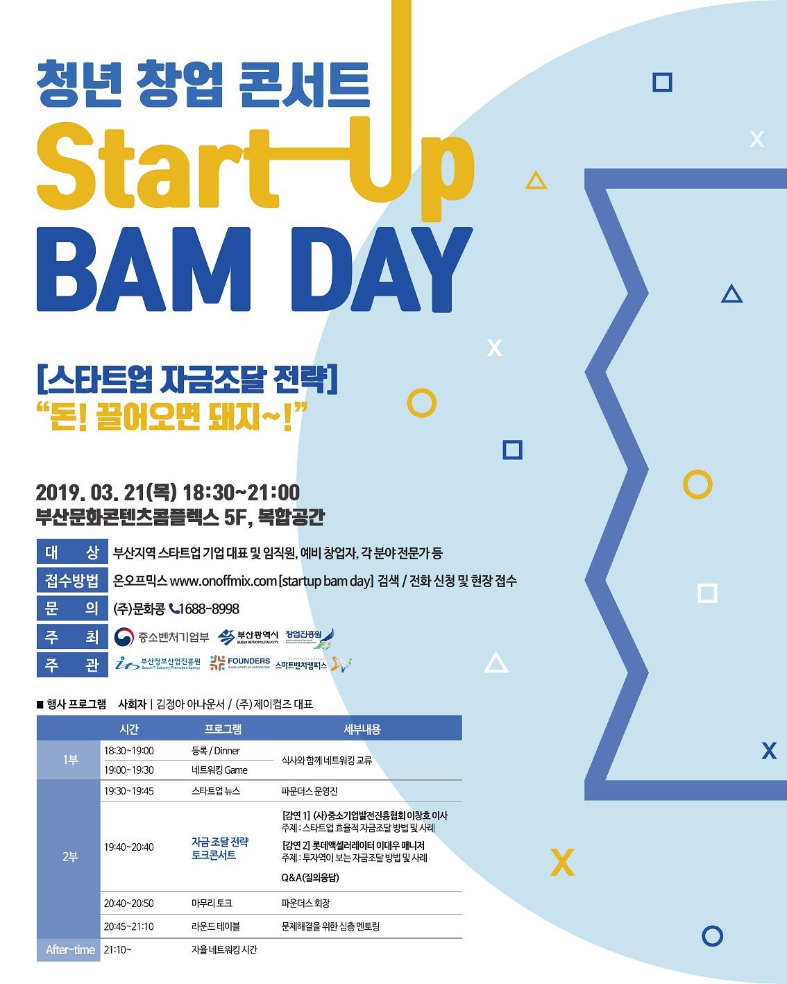 청년 창업 콘서트 제3회 Startup Bam Day 개최