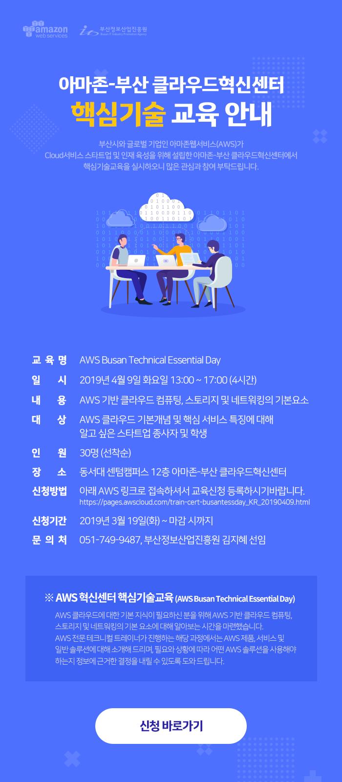 2019년 아마존-부산 클라우드혁신센터 핵심기술교육 안내
