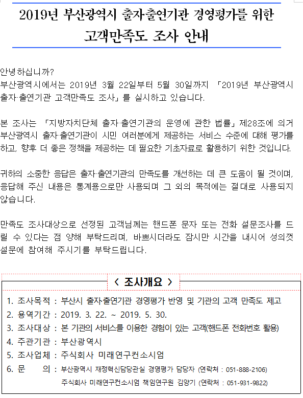 2019년 부산광역시 출자‧출연기관 경영평가를 위한 고객만족도 조사 안내