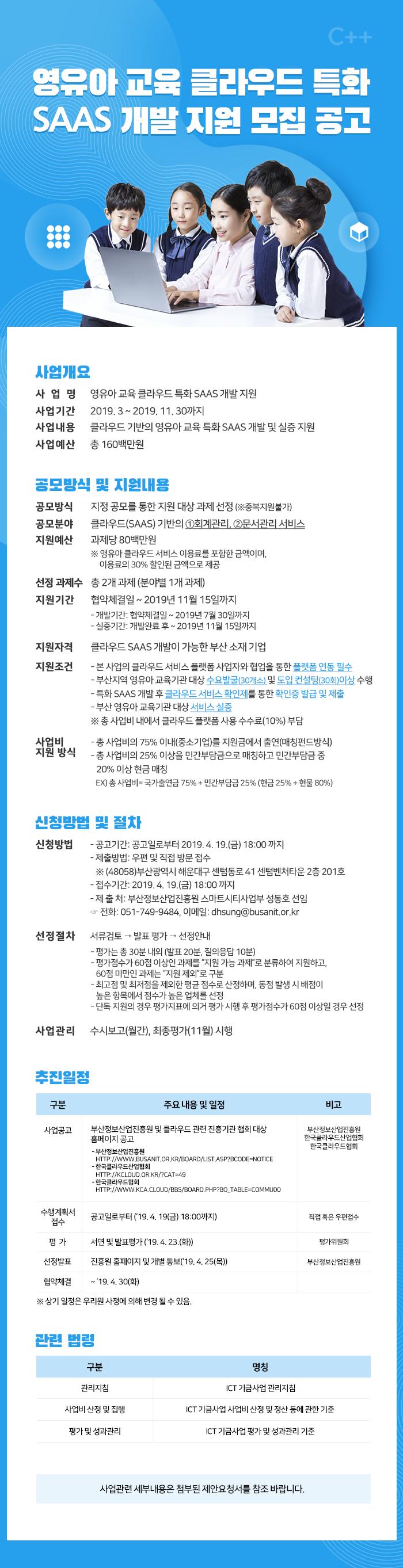 영유아 교육 클라우드 특화 SaaS 개발 지원 모집 공고