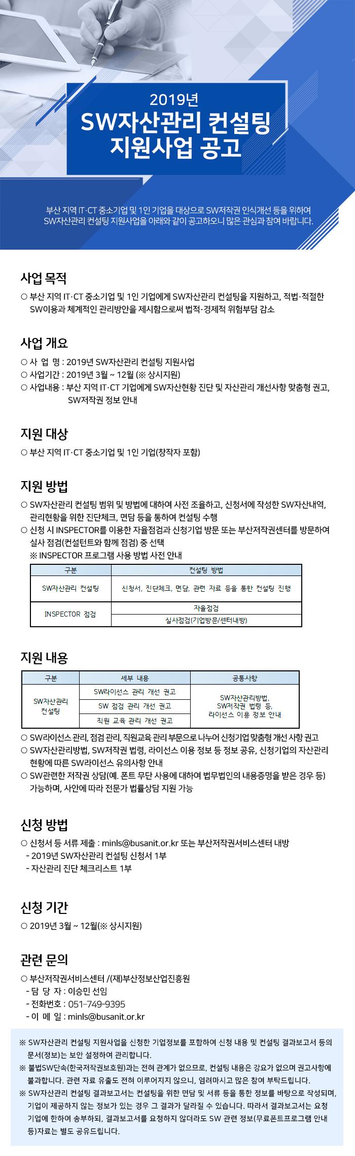 2019년 SW자산관리 컨설팅 지원사업 공고