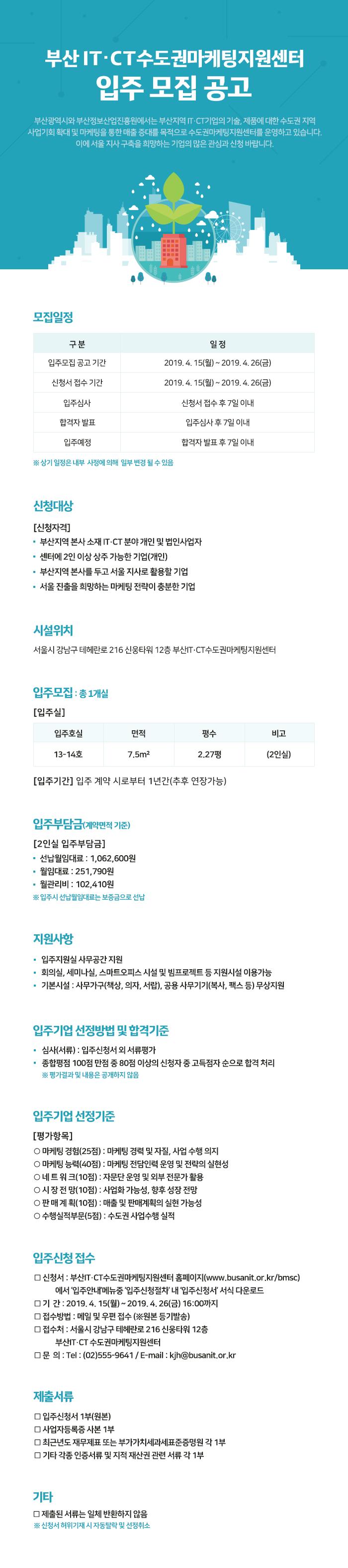 부산IT·CT수도권마케팅지원센터 입주 모집 공고