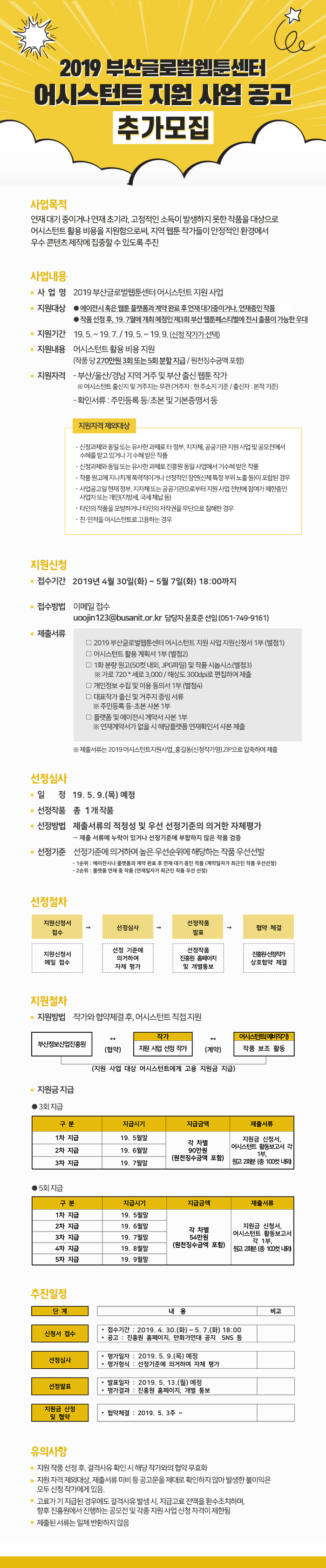 2019 부산글로벌웹툰센터 어시스턴트 지원사업 추가모집 공고