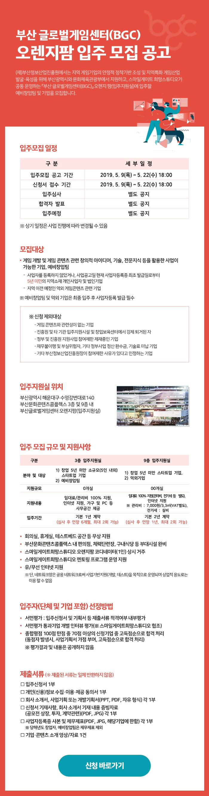 부산 글로벌게임센터(BGC) 오렌지팜 입주 모집 공고
