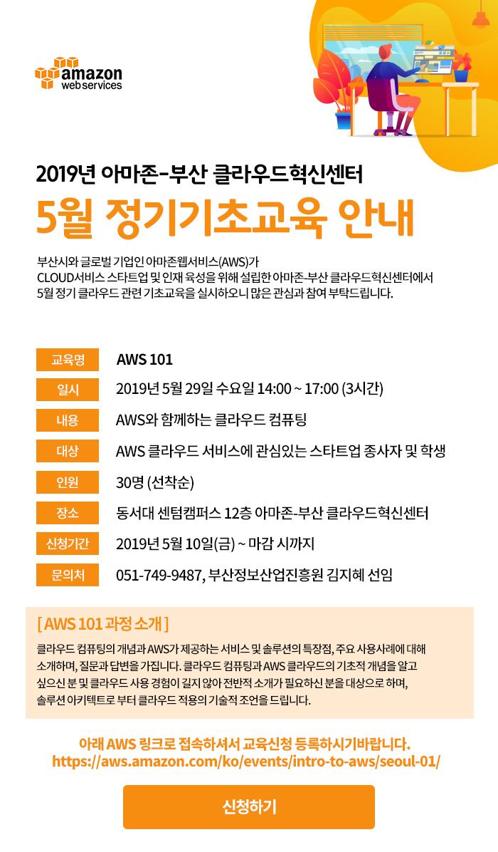 2019년 아마존-부산 클라우드혁신센터 5월 정기기초교육 안내