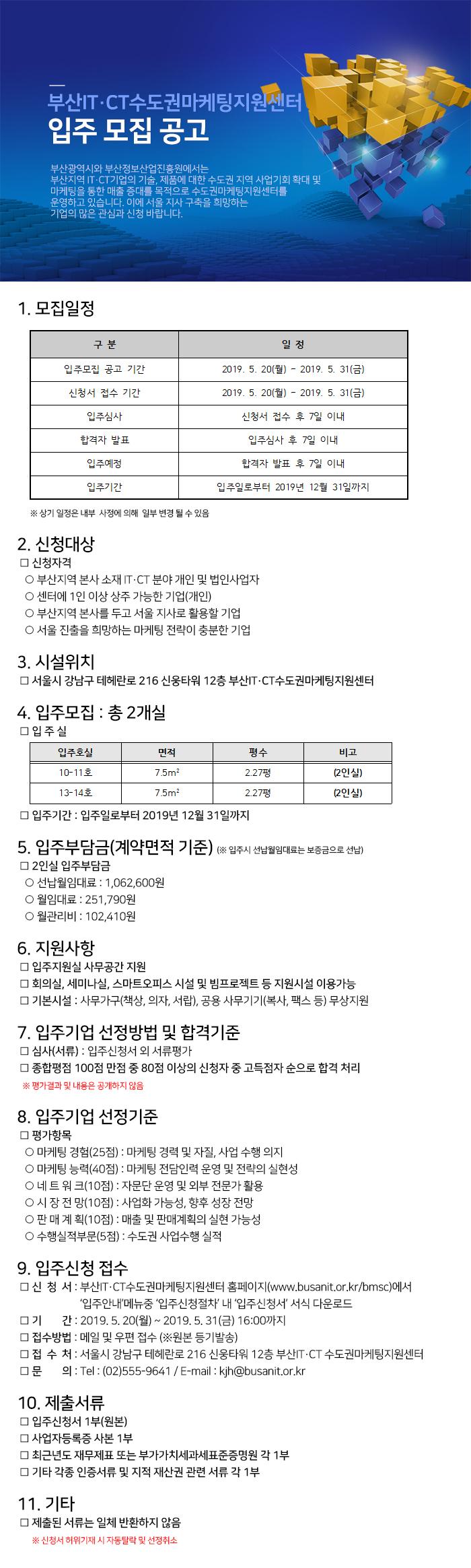 부산IT·CT수도권마케팅지원센터