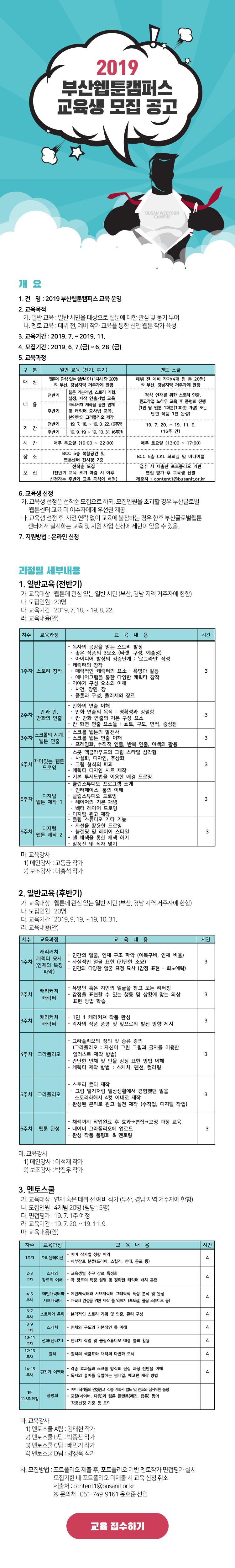 2019 부산웹툰캠퍼스 교육생 모집 공고