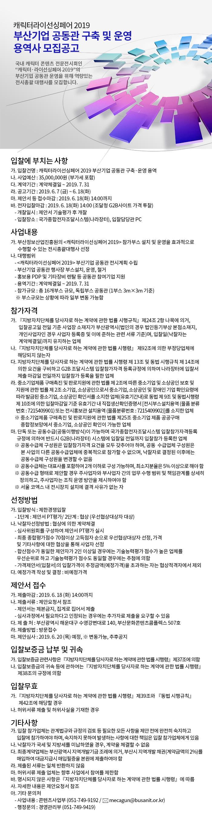 캐릭터라이선싱페어 2019 부산기업 공동관 구축 및 운영 용역사 모집공고