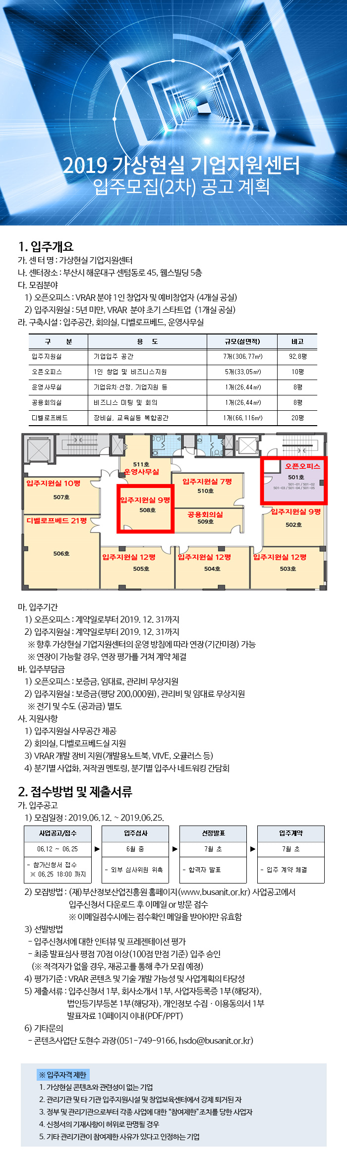 2019 가상현실기업지원센터 입주모집(2차) 공고