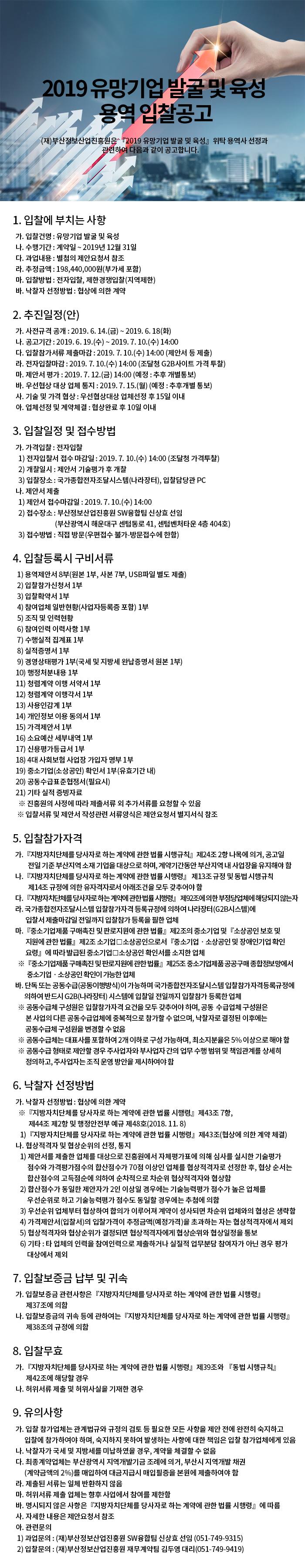 2019 유망기업 발굴 및 육성 입찰공고문