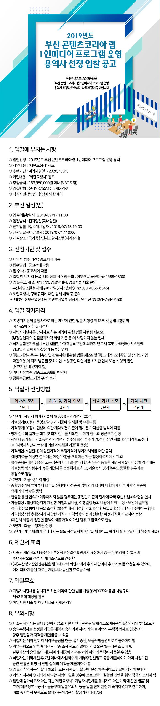 2019년도 부산 콘텐츠코리아 랩 1인미디어 프로그램 운영 용역사 선정 입찰공고