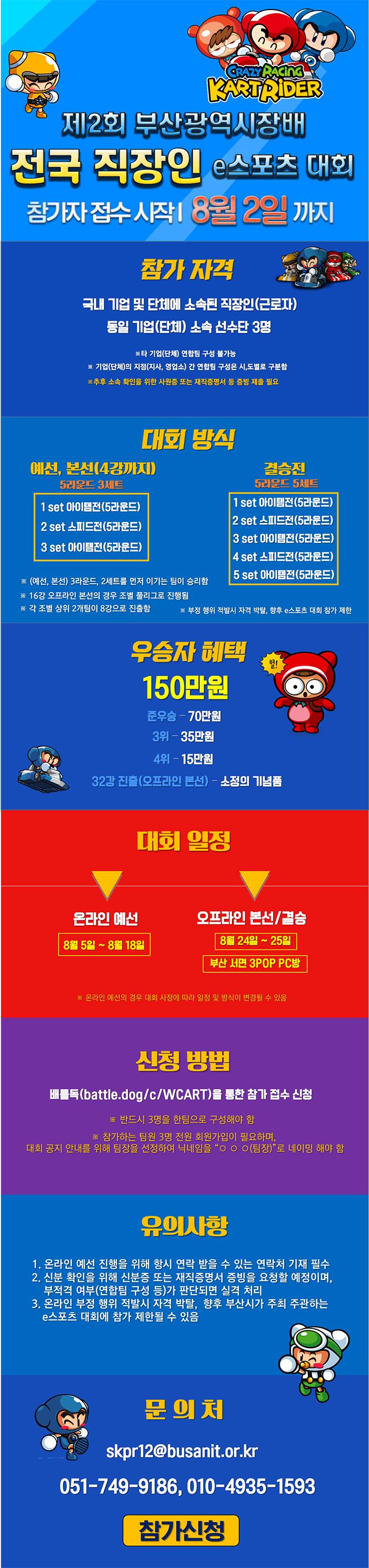 제2회 부산광역시장배 전국 직장인 카트라이더 e스포츠 대회 참가자 모집