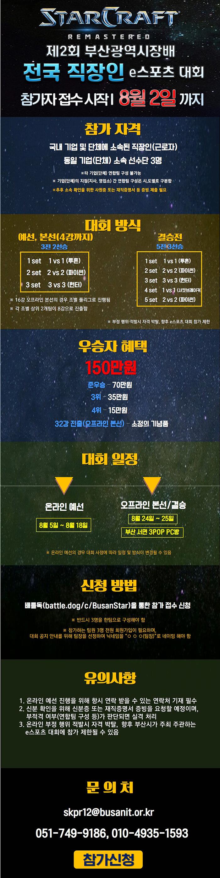제2회 부산광역시장배 전국 직장인 스타크래프트 e스포츠 대회 참가자 모집