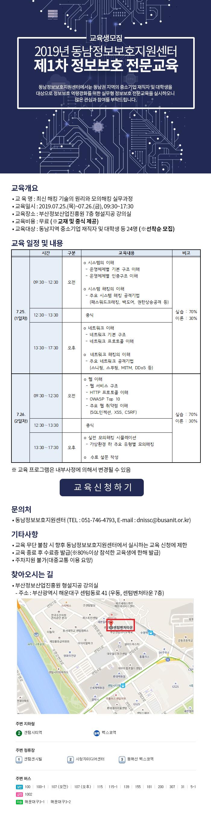2019년 동남정보보호지원센터 제1회 정보보호 전문교육(교육생 모집)