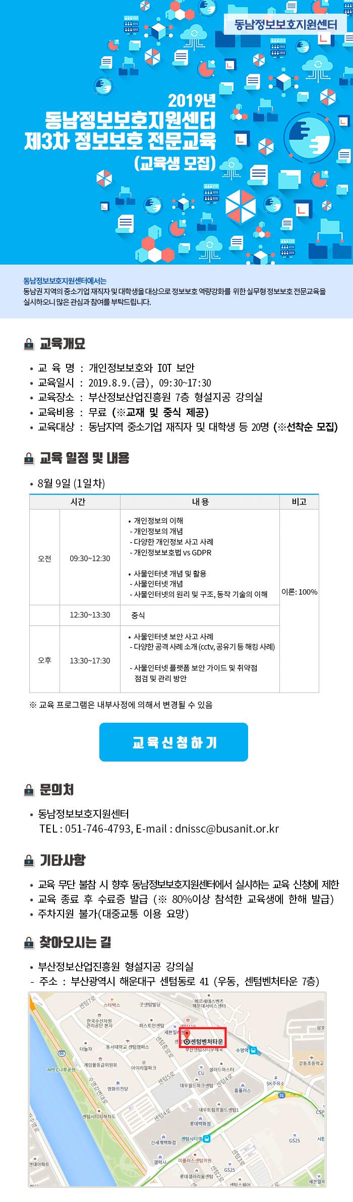 [동남정보보호지원센터] 2019년 동남정보보호지원센터 제3차 정보보호 전문교육(교육생 모집)