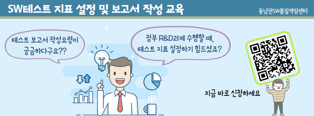 [동남권SW품질역량센터]SW테스트 지표 설정 및 보고서 작성 교육