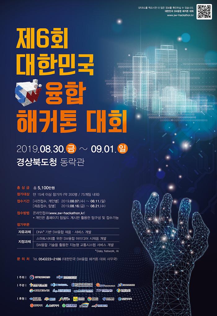 제6회 대한민국 SW융합 해커톤 대회 참가자 모집 공고