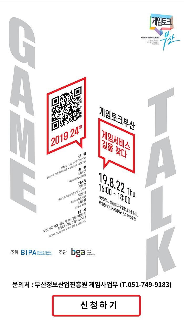 제 24회 게임토크 부산 개최