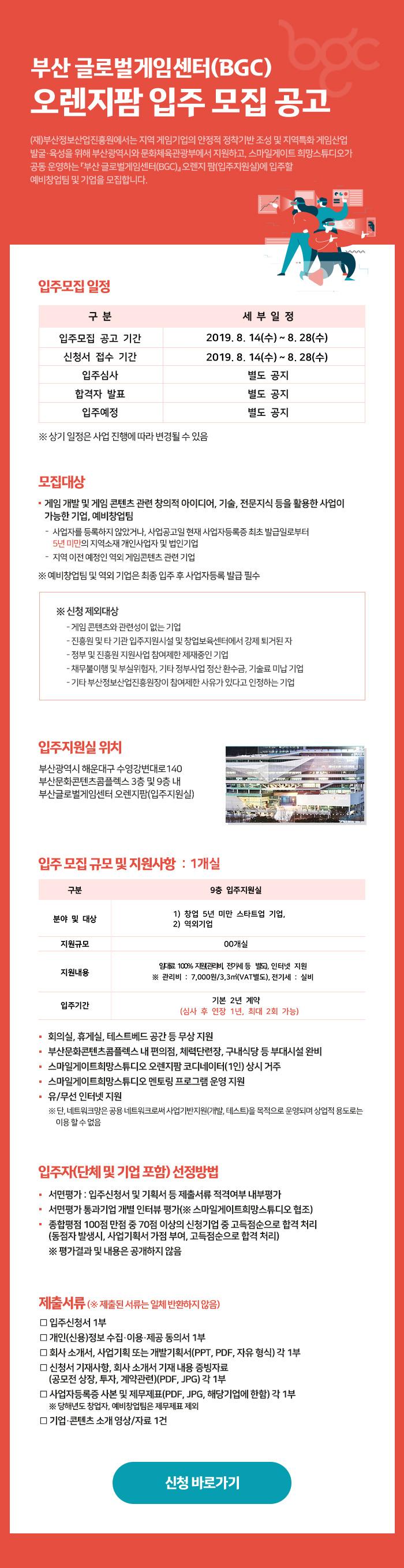 부산글로벌게임센터(BGC) 오렌지팜 입주 모집 공고